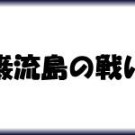 【巌流島の戦い】宮本武蔵と佐々木小次郎の年齢差、決闘の詳細や結末は?