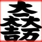 「大一大万大吉」石田三成の家紋の意味や読み方?子孫は続いてる?