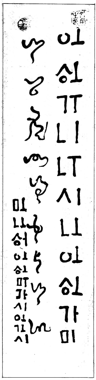 古代の日本には文字がなかったという常識は本当なのか、各地に残る古代文字の実態に迫る!
