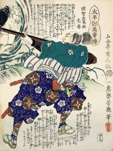 明智秀満とはどんな人物?琵琶湖を渡った伝説をもつ武将の生涯に迫る